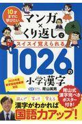 マンガ×くり返しでスイスイ覚えられる1026の小学漢字の本