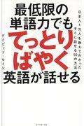 最低限の単語力でもてっとりばやく英語が話せるの本