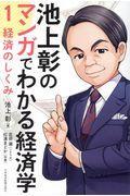 池上彰のマンガでわかる経済学 1の本