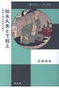 松永久秀と下剋上の本