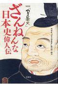 ざんねんな日本史偉人伝の本