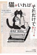 猫がいればそれだけでの本