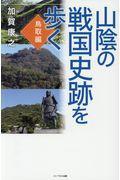 山陰の戦国史跡を歩く 鳥取編の本