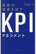 最高の結果を出すKPIマネジメントの本