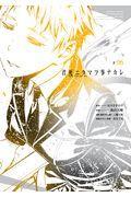 君死ニタマフ事ナカレ #06の本