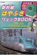 新幹線はやぶさリュックBOOKの本