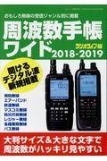周波数手帳ワイド 2018−2019の本