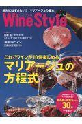 Wine Style絶対にはずさない!!マリアージュの基本の本