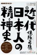近代日本人の精神史の本