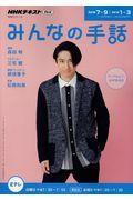 NHKみんなの手話 2018年7〜9月/2019年の本