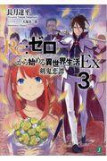 Re:ゼロから始める異世界生活Ex 3の本