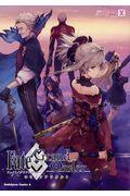 Fate/Grand Orderコミックアラカルト 10の本