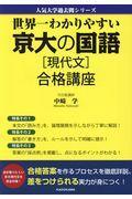 世界一わかりやすい京大の国語[現代文]合格講座の本
