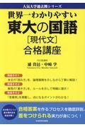 世界一わかりやすい東大の国語[現代文]合格講座の本