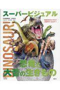 スーパービジュアル恐竜と大昔の生きものの本