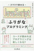 スラスラ読めるJavaScriptふりがなプログラミングの本