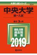 中央大学(統一入試) 2019の本