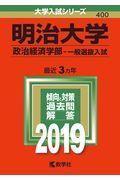 明治大学(政治経済学部ー一般選抜入試) 2019の本