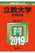 立教大学(全学部日程) 2019の本
