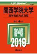 関西学院大学(関学独自方式日程) 2019の本