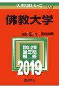 佛教大学 2019の本