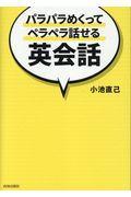 パラパラめくってペラペラ話せる英会話の本