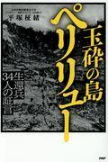 玉砕の島ペリリューの本
