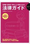 幼稚園・保育所・認定こども園のための法律ガイドの本
