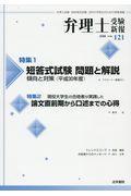 弁理士受験新報 VOL.121 2018の本