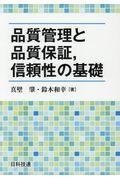 品質管理と品質保証,信頼性の基礎の本