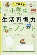 小学生のための生活習慣力アップノート1・2年生用の本