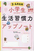 小学生のための生活習慣力アップノート3・4年生用の本
