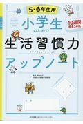 小学生のための生活習慣力アップノート5・6年生用の本