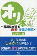 オリ本~天鳳位が語る麻雀・守備の極意~の本
