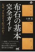 布石の基本完全ガイドの本