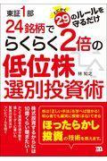 東証1部24銘柄でらくらく2倍の低位株選別投資術の本