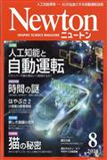 Newton (ニュートン) 2018年 08月号の本