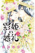 影姫の婚礼 3の本