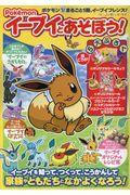 Pokemon イーブイとあそぼう!の本