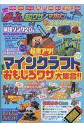ゲーム超ワザマガジン Vol.2の本