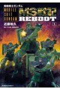 機動戦士ガンダムMS戦記REBOOT 1の本