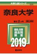 奈良大学 2019の本