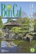 Ban Cul No.108(2018夏号)の本
