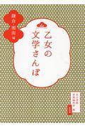 乙女の文学さんぽ鎌倉・湘南編の本