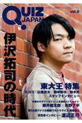 QUIZ JAPAN vol.9の本