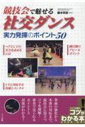 「競技会」で魅せる社交ダンス実力発揮のポイント50の本