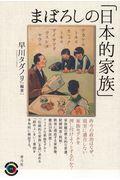 まぼろしの「日本的家族」の本
