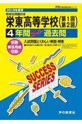 栄東高等学校(第1回・第2回) 2019年度用の本