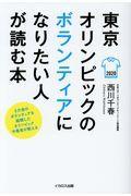 東京オリンピックのボランティアになりたい人が読む本の本