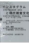 インスタグラムと現代視覚文化論の本